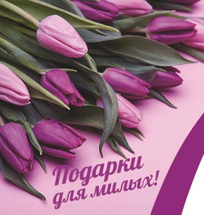Подарки для милых к 8 марта!!!