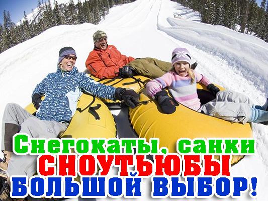 Каталог снегокатов, сноутьюбов, ледянок