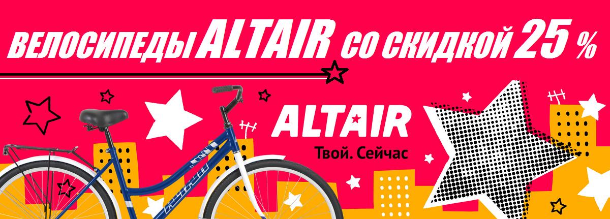Перейти в каталог велосипедов ALTAIR