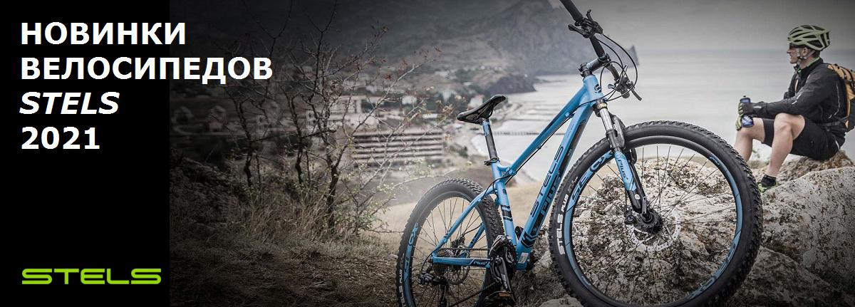 Перейти в каталог велосипедов Stels