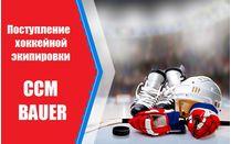 Поступление хоккейной экипировки CCM, BAUER