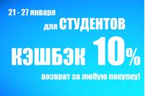КЭШБЭК 10% за покупку в ДЕНЬ СТУДЕНТА!!!