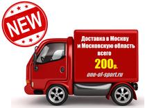 Доставка до Москвы и Московской области всего за 200 руб.