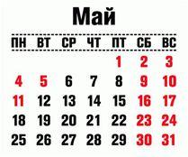 График работы доставок на майские праздники