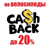 При покупке велосипеда КЭШБЭК до 20%!!!