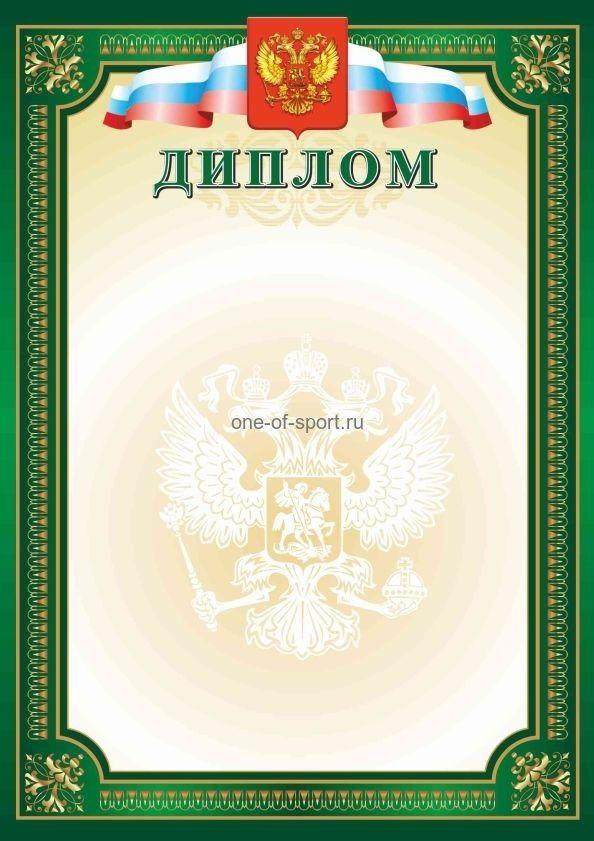 Диплом РФ зеленый