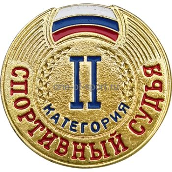 Знак судейский II категория