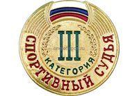 Знак судейский III категория