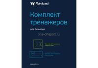 Комплект тренажеров для русского бильярда арт.70.505.68.0