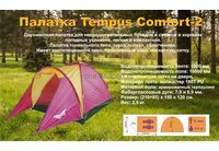 Палатка Tempus Comfort-2 арт.291512 (210+85)х150х120