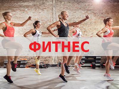 Перейти в каталог фитнес