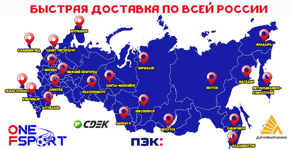 Подробнее о доставке по России