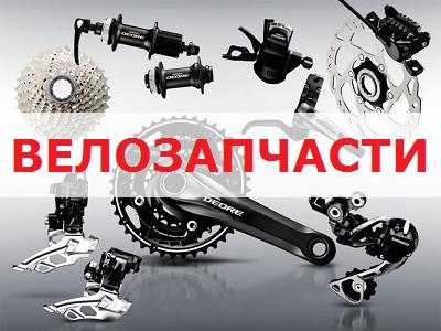 Перейти в каталог велозапчастей