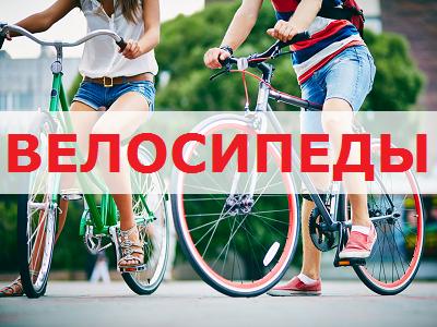 Перейти в каталог велосипедов